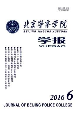 北京警察学院学报