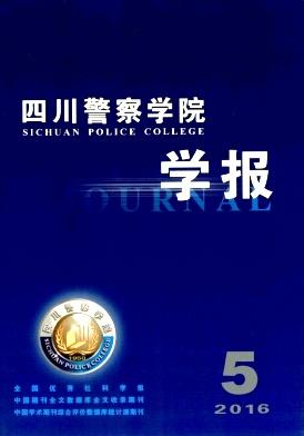 四川警察学院学报