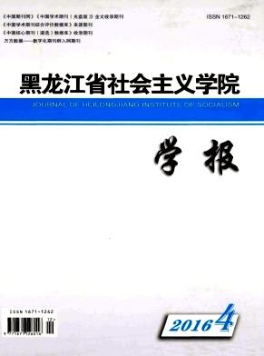 黑龙江省社会主义学院学报