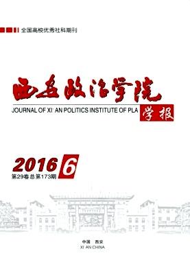 西安政治学院学报