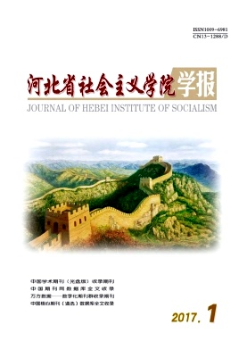 河北省社会主义学院学报
