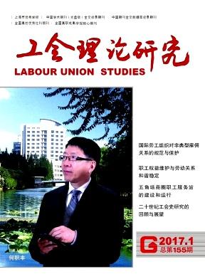 工会理论研究(上海工会管理职业学院学报)