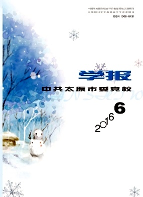 中共太原市委党校学报