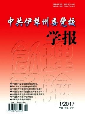 中共伊犁州委党校学报