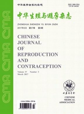 生殖与避孕