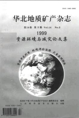 华北地质矿产