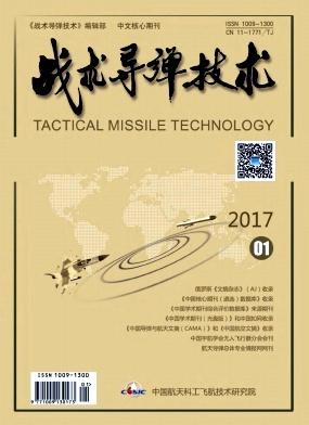 战术导弹技术