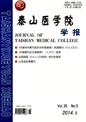 泰山医学院学报