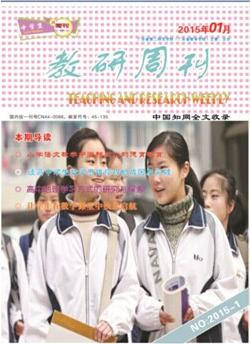 中学生报(教研周刊)