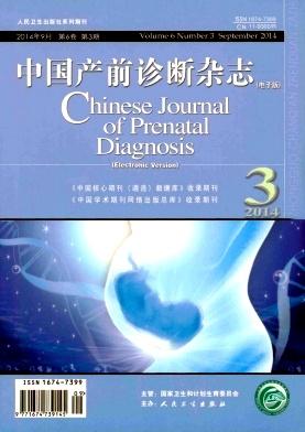 中国产前诊断杂志(电子版)