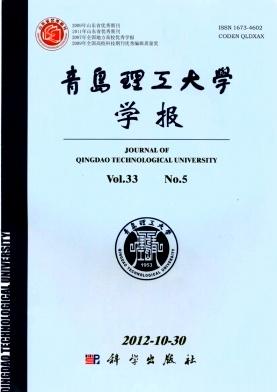 青岛理工大学学报