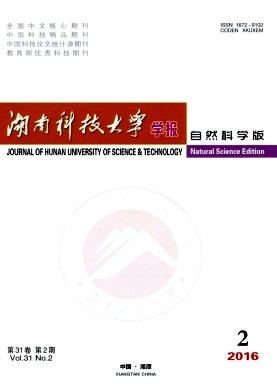 湖南科技大学学报(自然科学版)